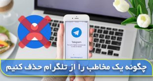 چگونه یک مخاطب را از تلگرام حذف کنیم