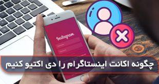 چگونه اکانت اینستاگرام را دی اکتیو کنیم