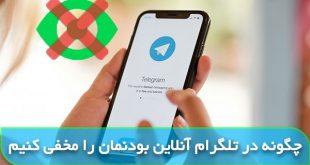 چگونه در تلگرام آنلاین بودنمان را مخفی کنیم