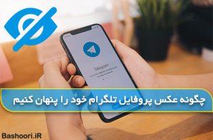 چگونه عکس پروفایل تلگرام خود را از دید کاربران پنهان کنیم