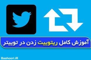 چگونه در توییتر ریتوییت کنیم