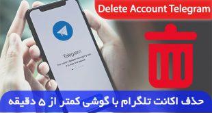 چگونه تلگرام را دیلیت اکانت کنیم