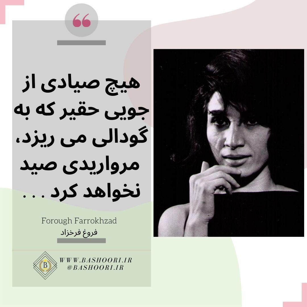 عکس نوشته شعر های فروغ فرخزاد