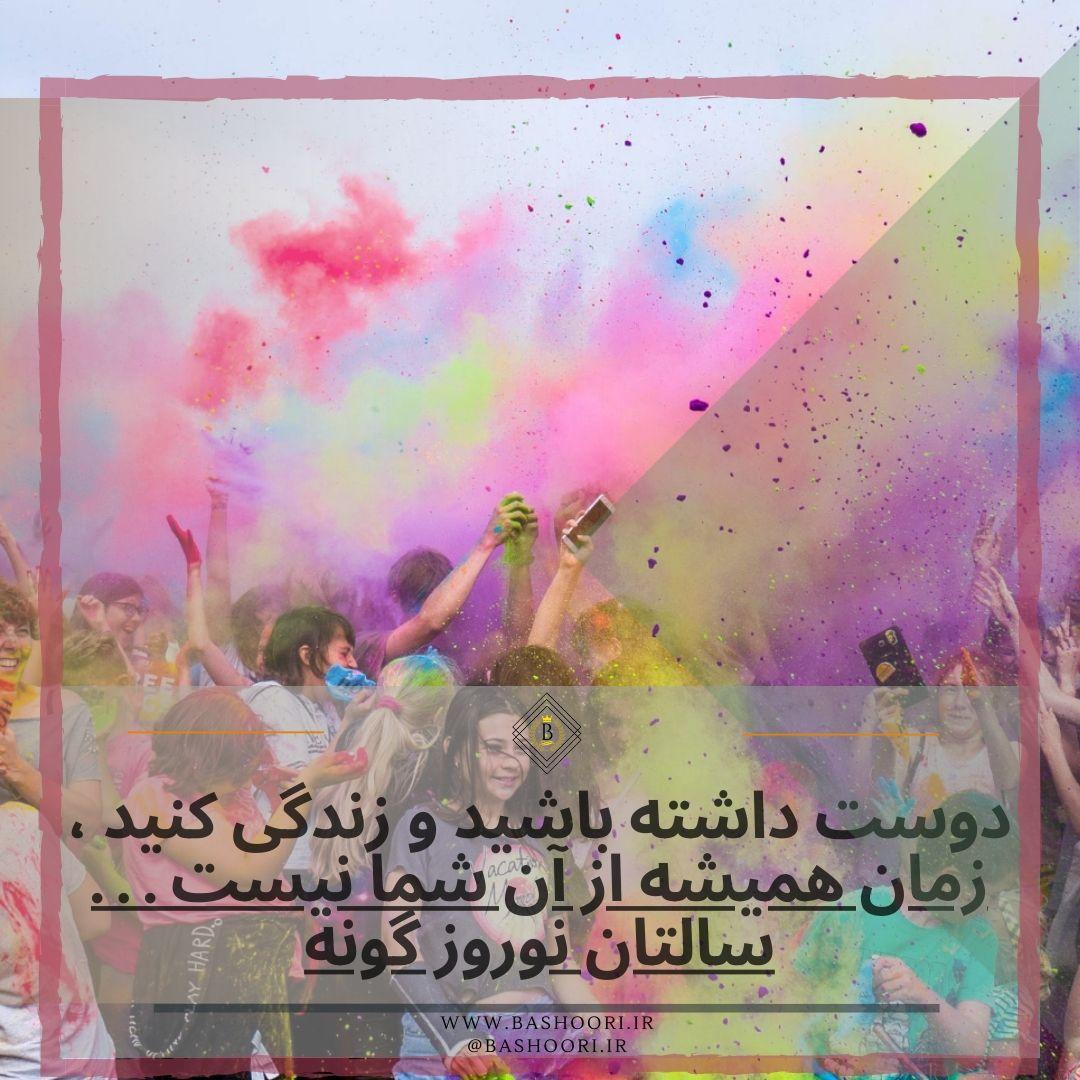 متن ادبی تبریک سال نو