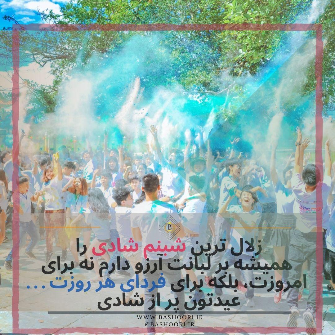 عکس پروفایل با موضوع عید نوروز