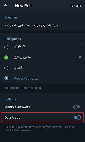 چگونه در کانال تلگرام نظرسنجی با جواب صحیح بگذاریم