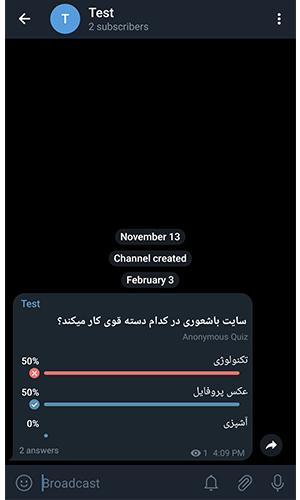 قابلیت آزمون در کانال تلگرام