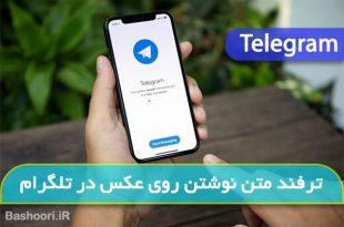 چگونه در تلگرام روی عکس متن بنویسیم