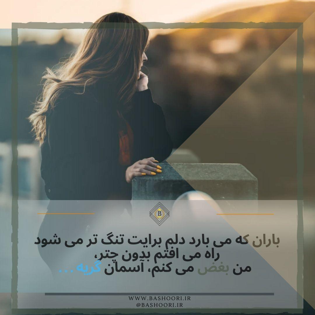 عکس نوشته تنهایی و دلتنگی