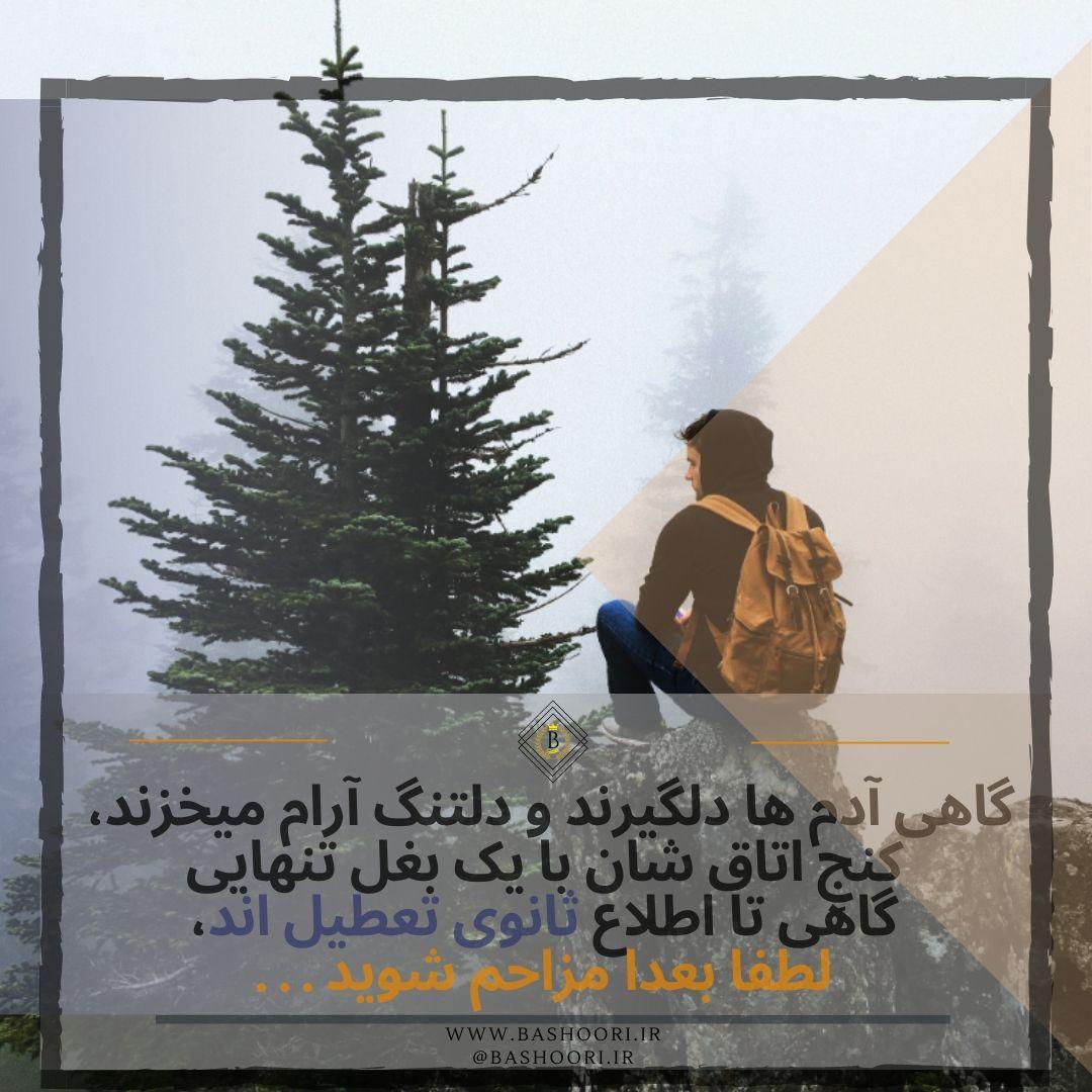 عکس غمگین پسرانه با جملات کوتاه