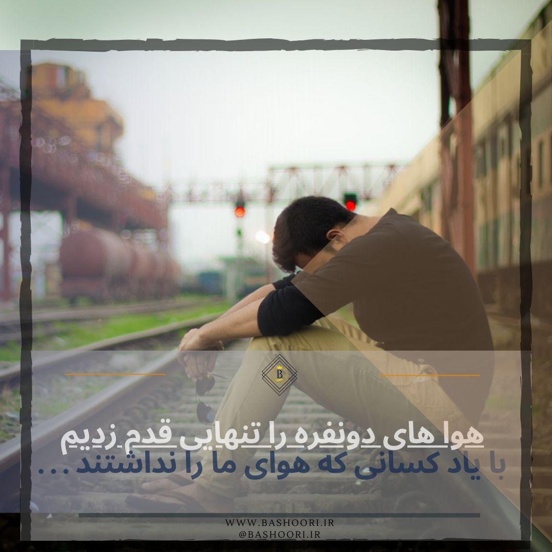 عکس متن دار غمگین پسرانه