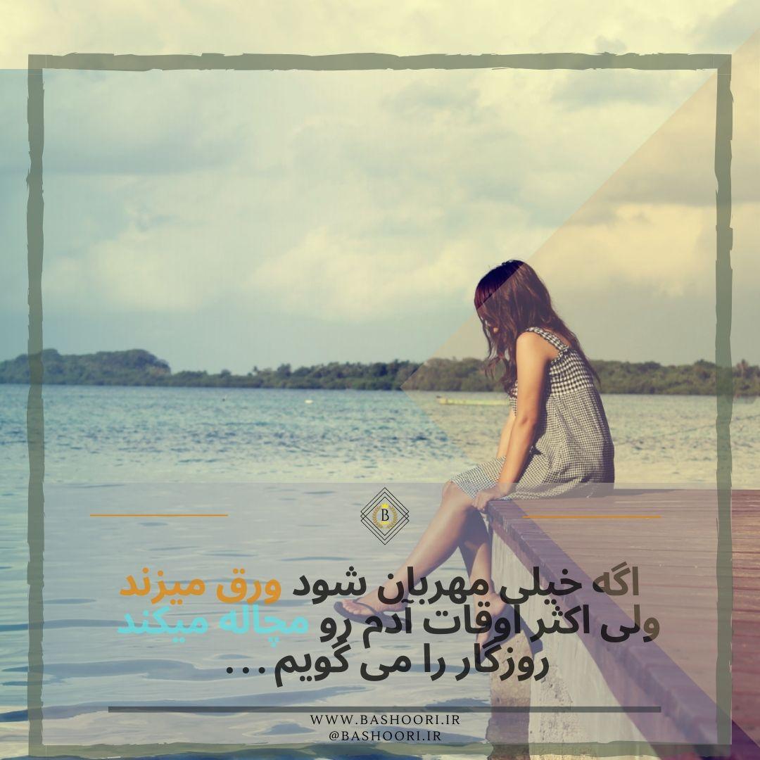 عکس نوشته دختر تنها لب دریا