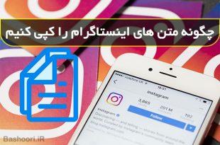 چگونه متن پست های اینستاگرام را کپی کنیم