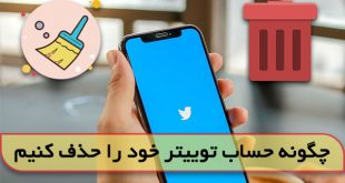 چگونه حساب توییتر خود را حذف کنیم