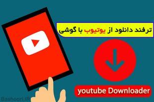 چگونه با گوشی از یوتیوب فیلم دانلود کنیم