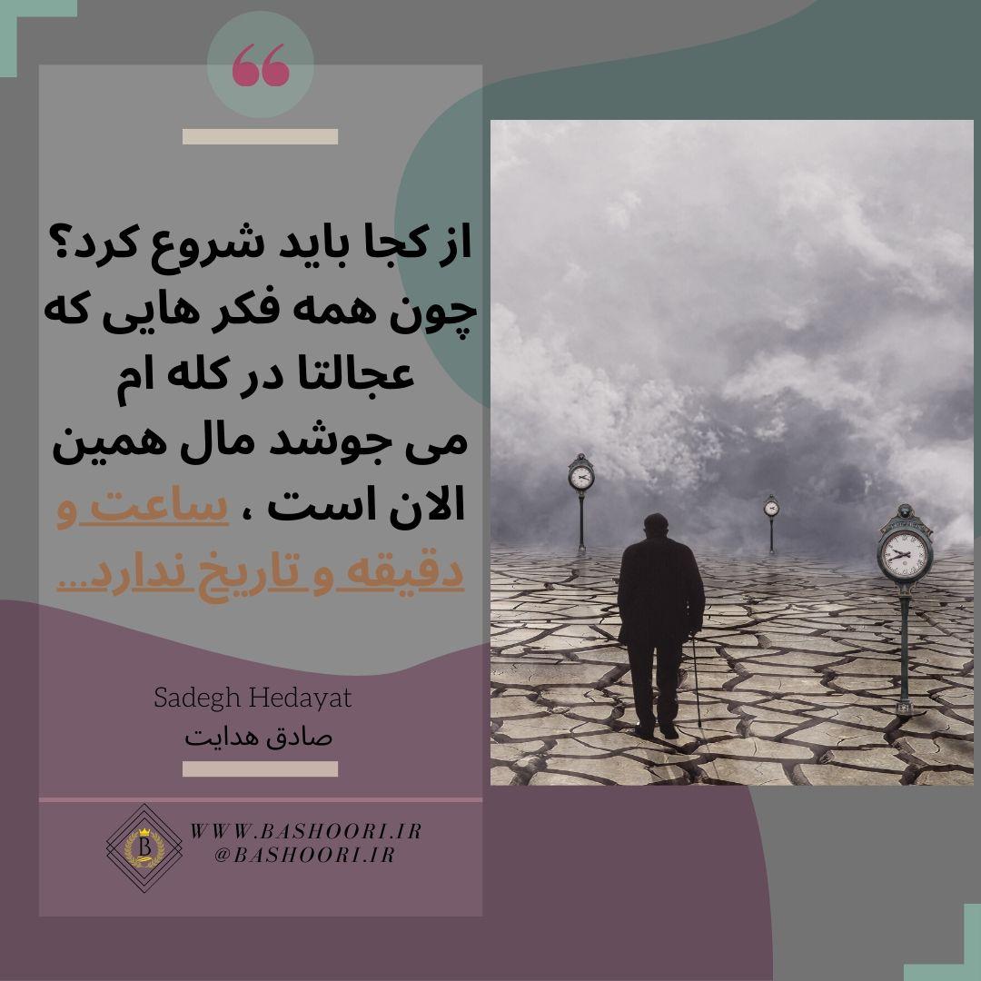 عکس نوشته های صادق هدایت برای پروفایل
