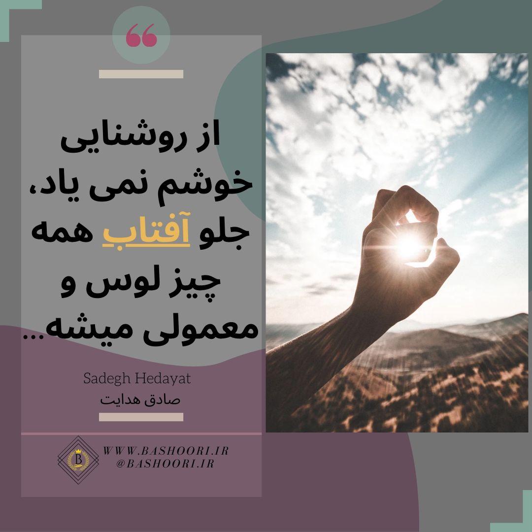 دل نوشته های زیبای صادق هدایت