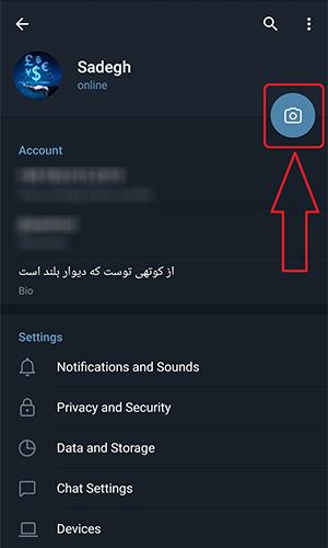 عوض کردن عکس پروفایل تلگرام
