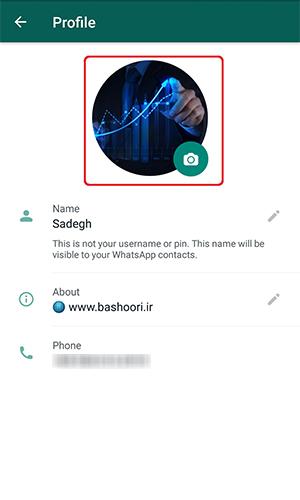 عوض کردن عکس پروفایل واتس اپ