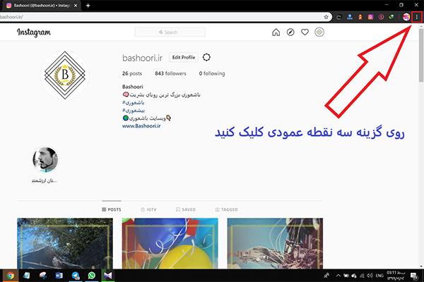 آموزش گذاشتن فیلم در اینستاگرام با کامپیوتر