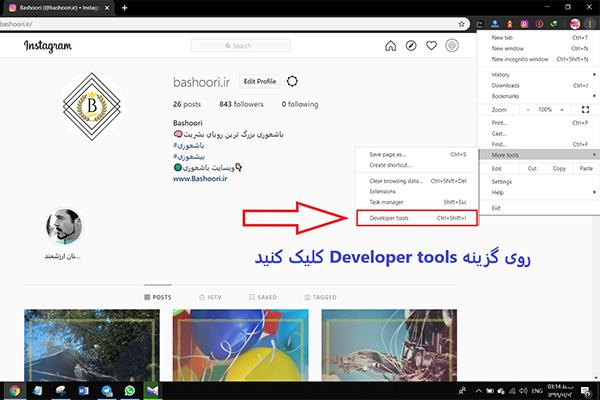استفاده از اینستاگرام در کامپیوتر