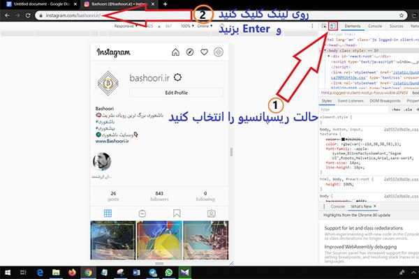 آپلود پست در اینستاگرام کامپیوتر با کروم