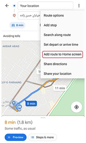 ثبت مسیر طی شده در گوگل مپ