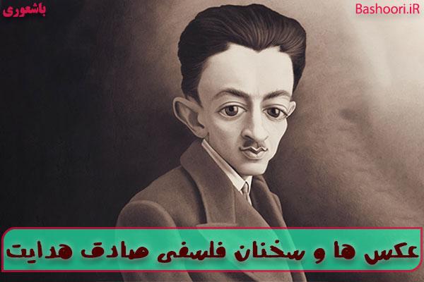 عکس پروفایل صادق هدایت با متن