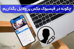 چگونه در فیس بوک عکس پروفایل بگذاریم