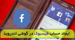 چگونه در فیس بوک اکانت درست کنیم