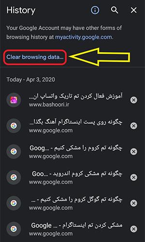 چگونه کلمات سرچ شده در گوگل کروم را حذف كنيم