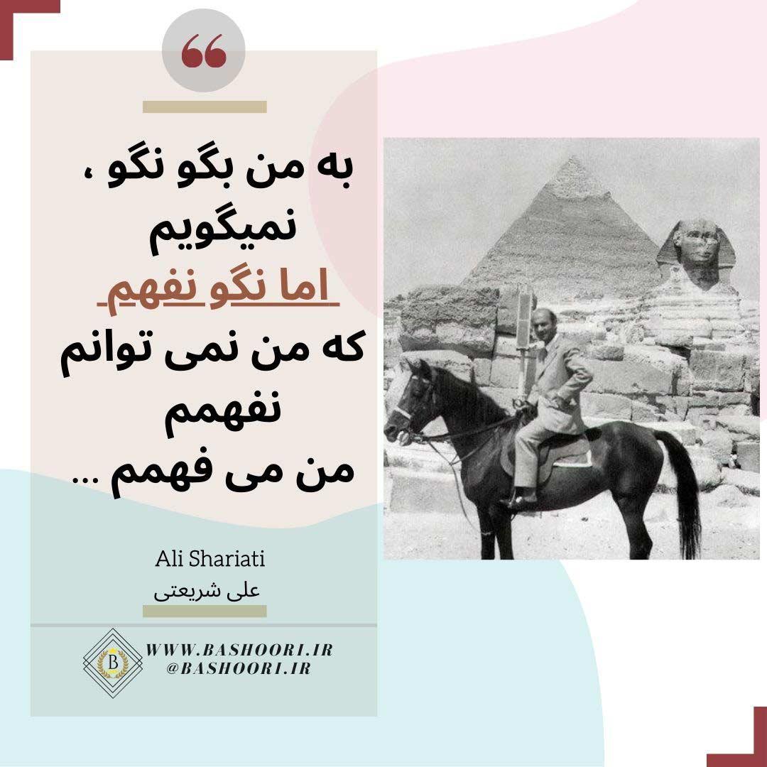 شعر های زیبا از دکتر علی شریعتی