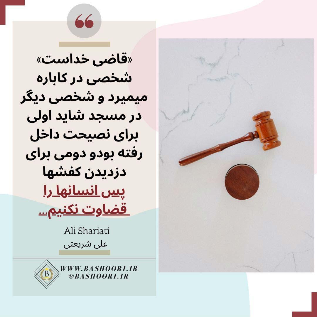 عکس حکیمانه و عارفانه با متن