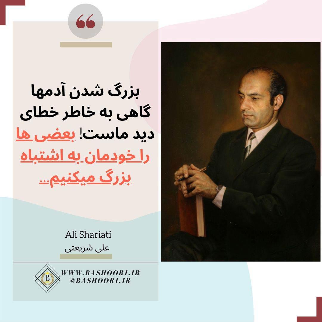 دل نوشته های زیبای دکتر شریعتی