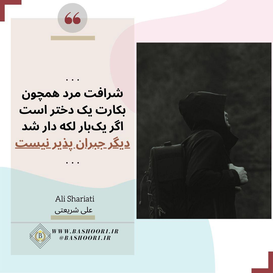 عکس پروفایل سخنان علی شریعتی