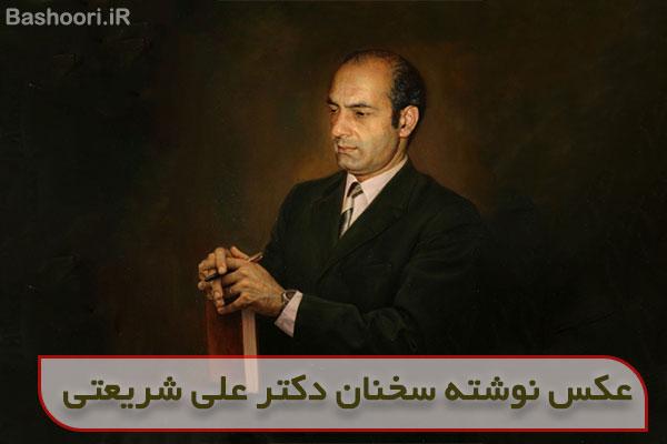 گالری عکس دکتر علی شریعتی با متن و جملات