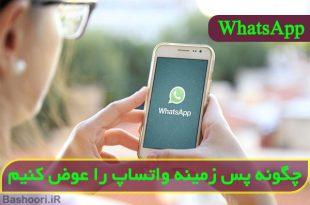 چگونه پس زمینه واتساپ را عوض کنیم