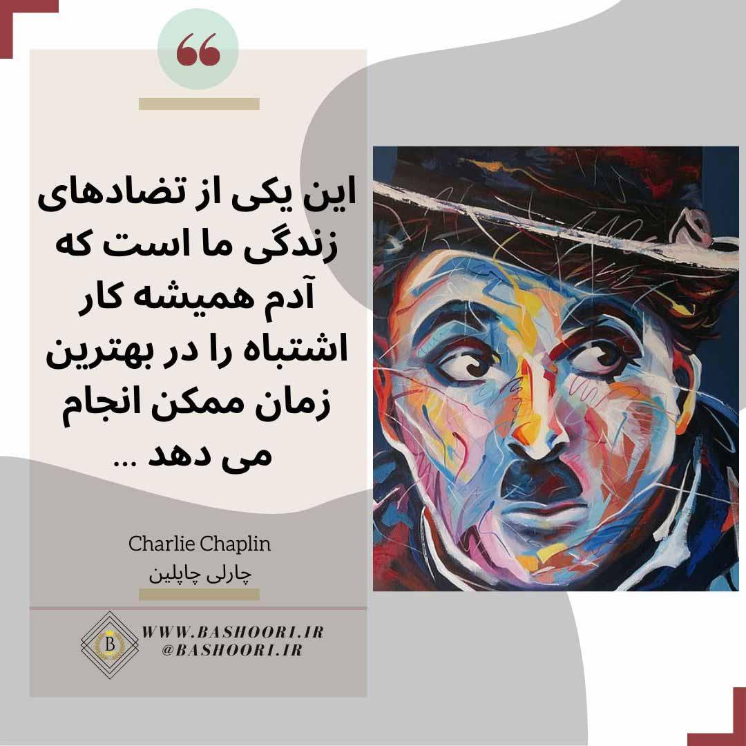 جملات تاثیرگذار چارلی چاپلین