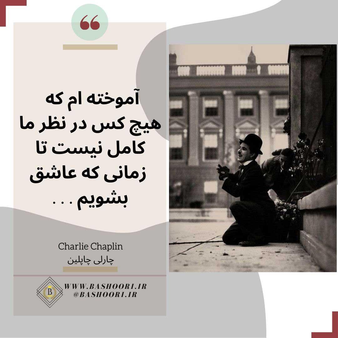 نقل قول های کوتاه چارلی Charlie Chaplin