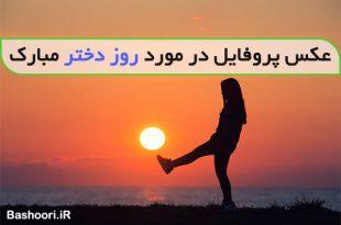 عکس پروفایل در مورد روز دختر مبارک