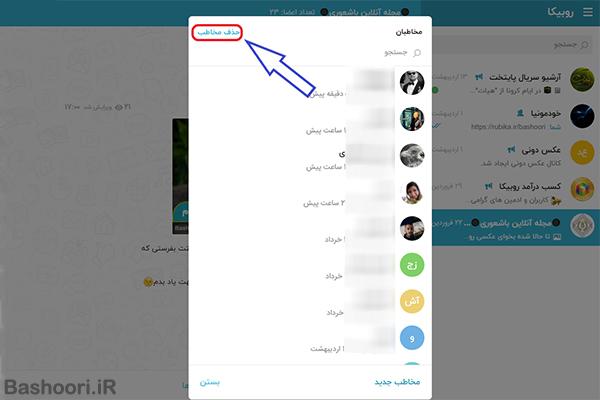 حذف همزمان مخاطب از روبیکا نسخه وب