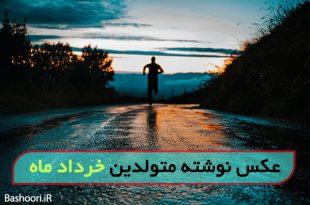 عکس نوشته متولدین خرداد ماهی برای پروفایل