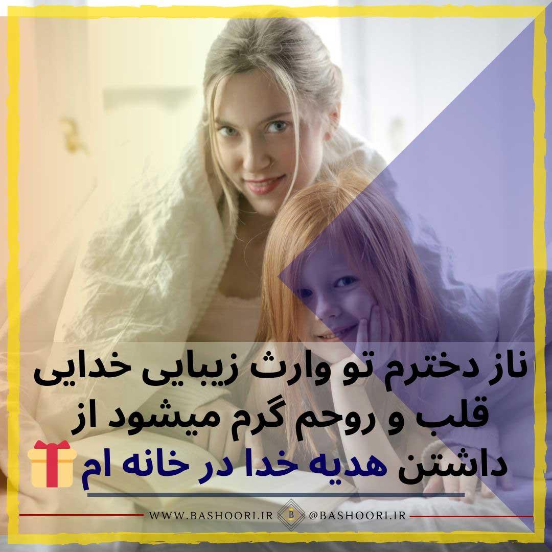 جملات زیبای مادرانه برای دخترش