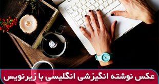 عکس پروفایل انگلیسی انگیزشی با معنی فارسی