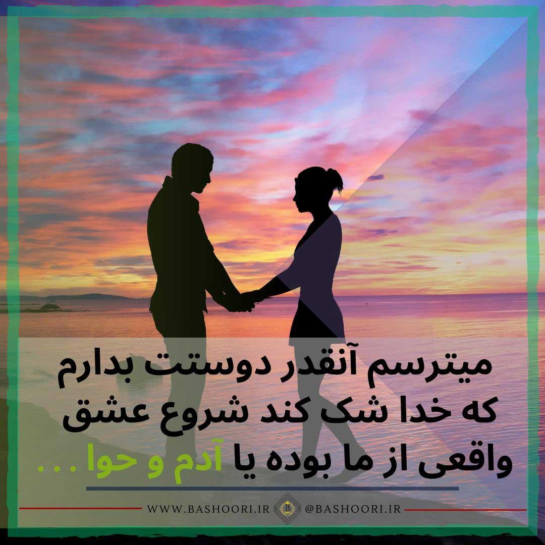 جملات دلبرانه برای همسر