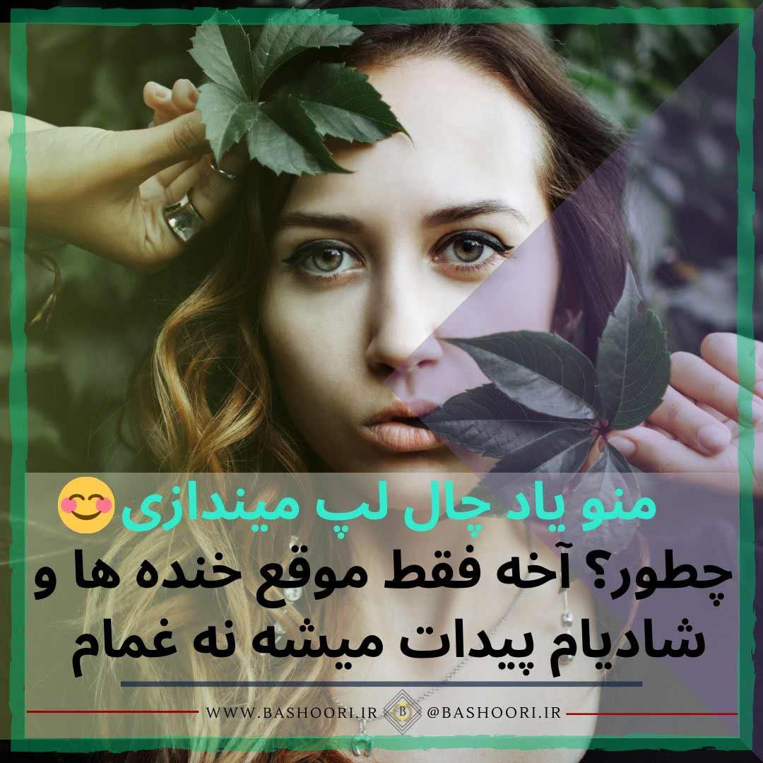 عکس پروفایل دخترونه شاخ با متن