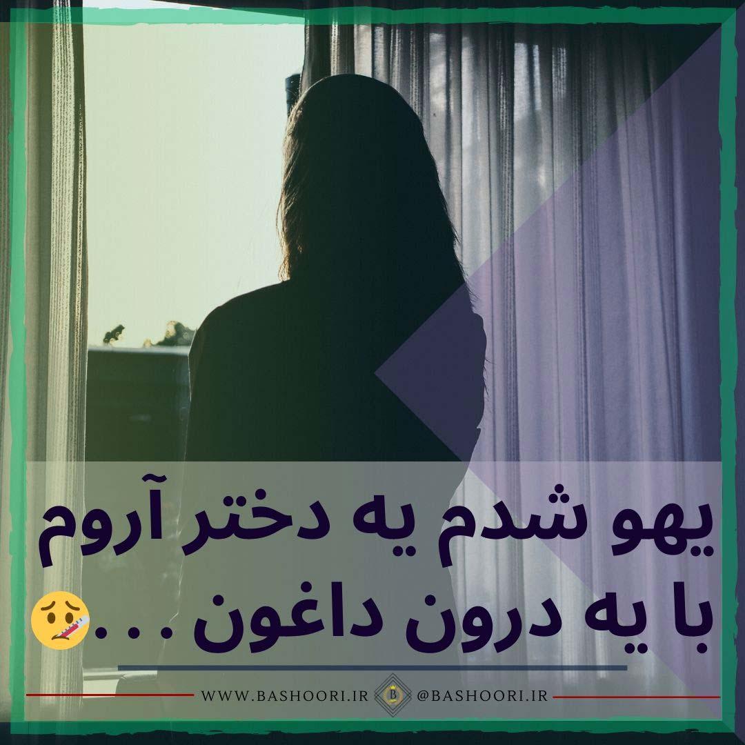 تصاویر متن دار غمگین و دپ برای پروفایل دختر ها