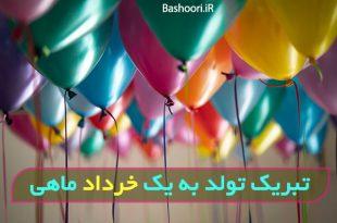 عکس و متن تبریک تولد به خرداد ماهی ها