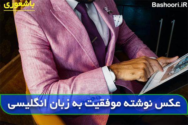 عکس پروفایل موفقیت به زبان انگلیسی با ترجمه فارسی