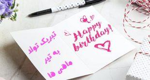عکس نوشته تولدت مبارک تیرماهی جان